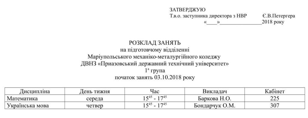 РОЗКЛАД ЗАНЯТЬ-1