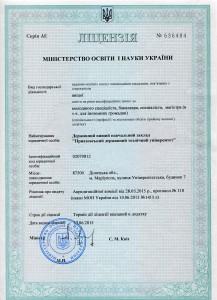 licenz_№458583-217x300