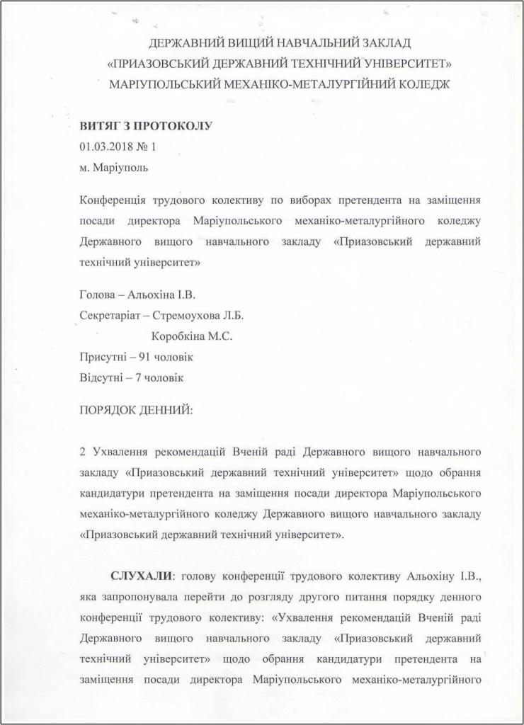 Протокол, лист 1