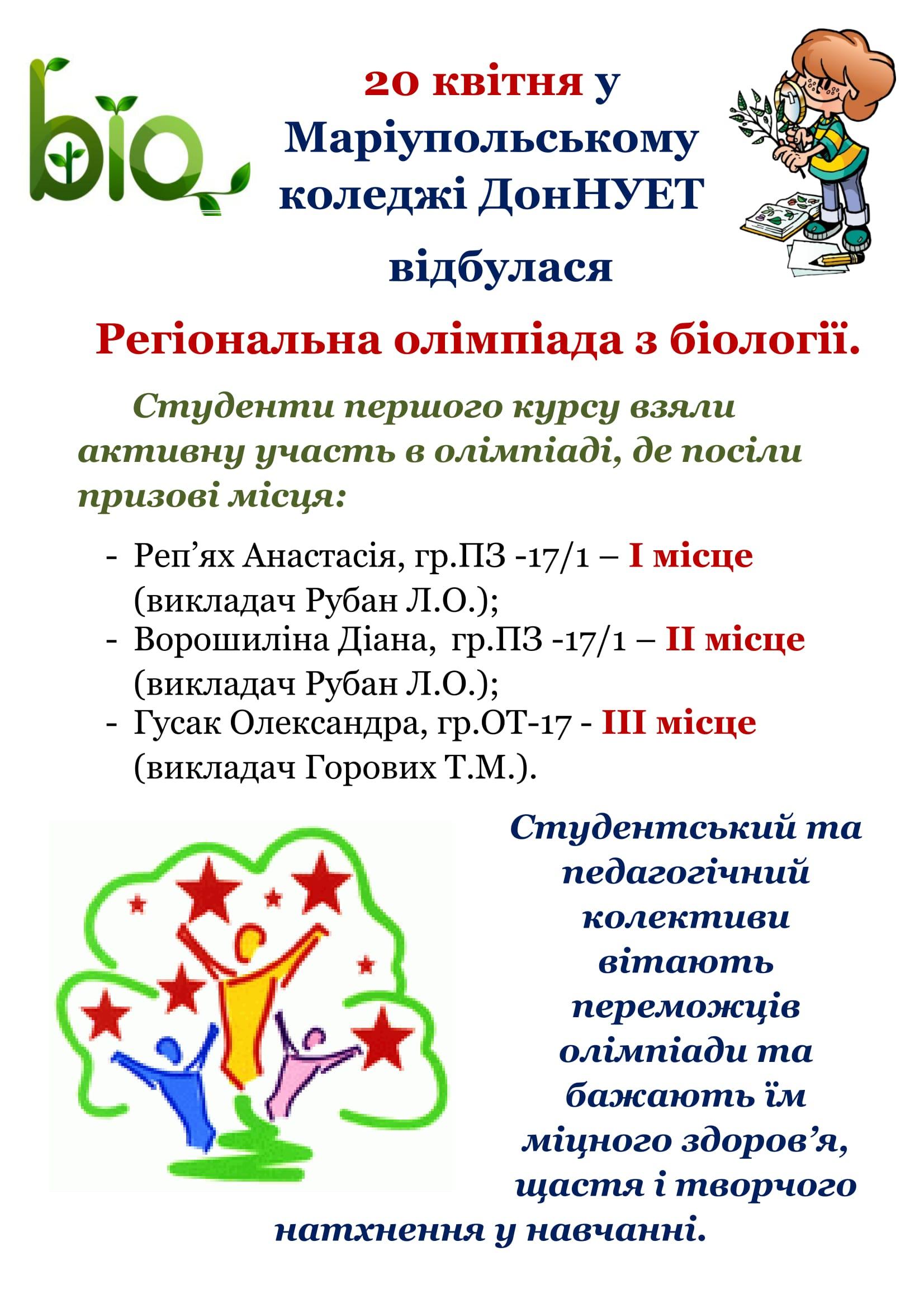 Олимпиада-1