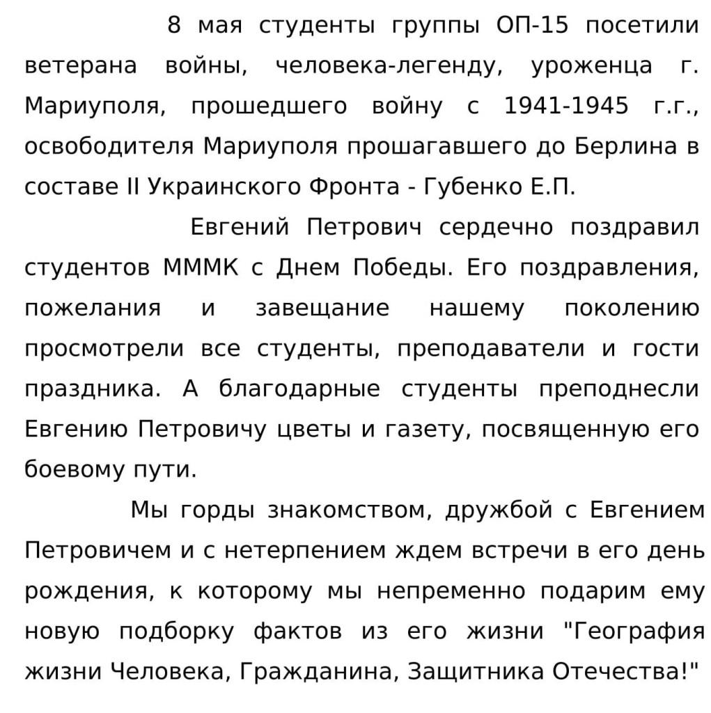 Губенко-1