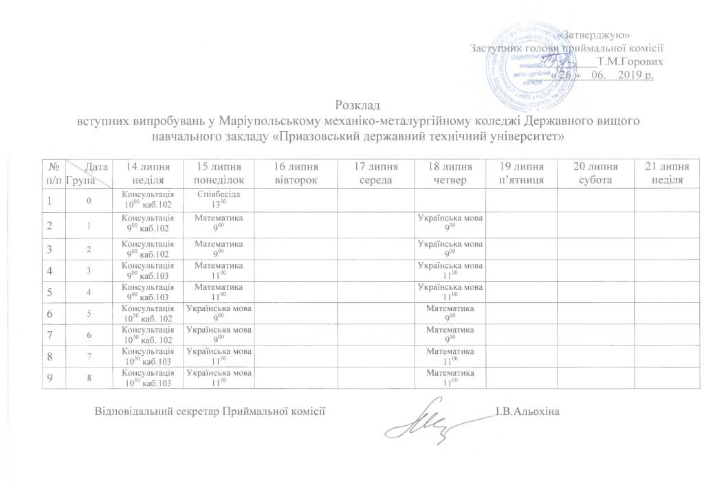 Расписание экзаменов абитуриентам