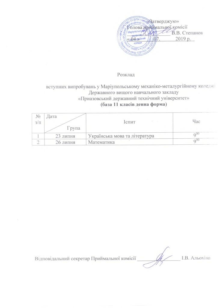 расписание-экзаменов-11-кл_page-0001