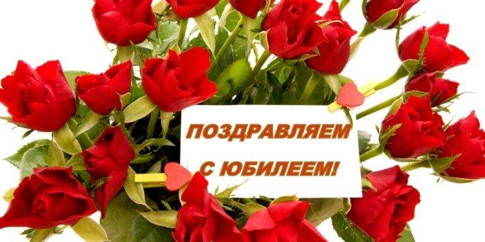 1455036468_pozdravleniya-s-yubileem-muzhchine