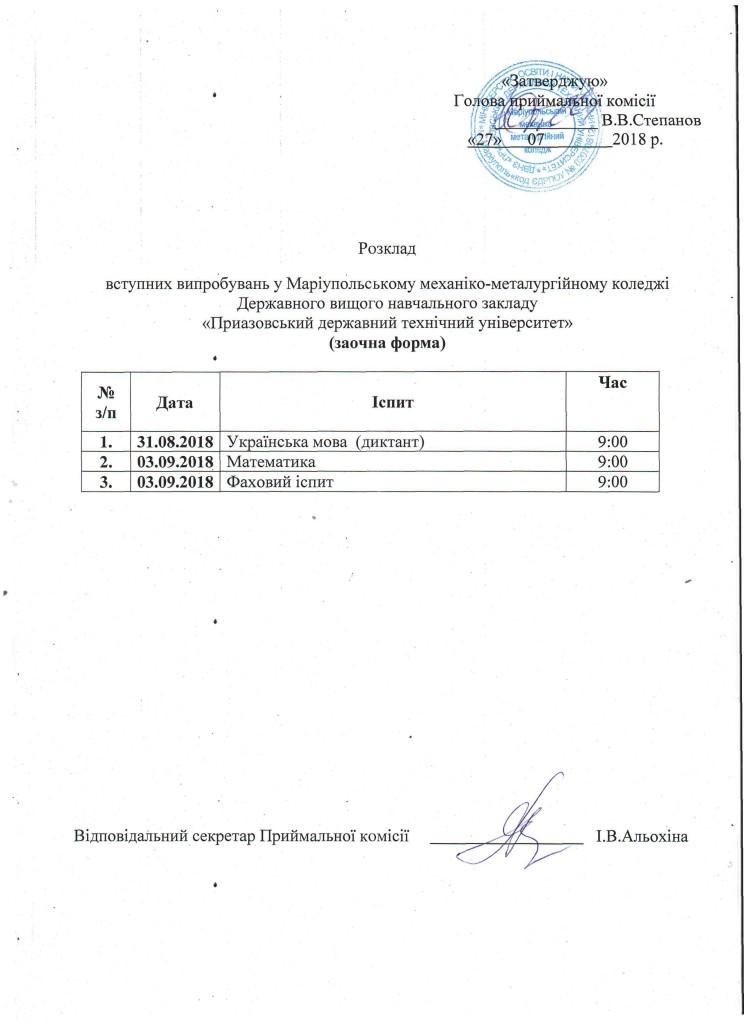 Расписание экзаменов заочники