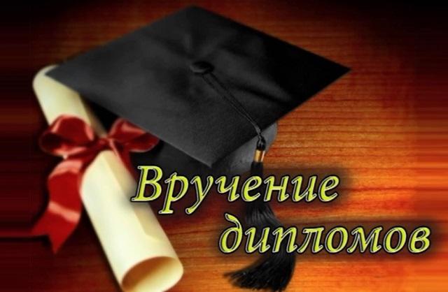 vruchenie_diplomov