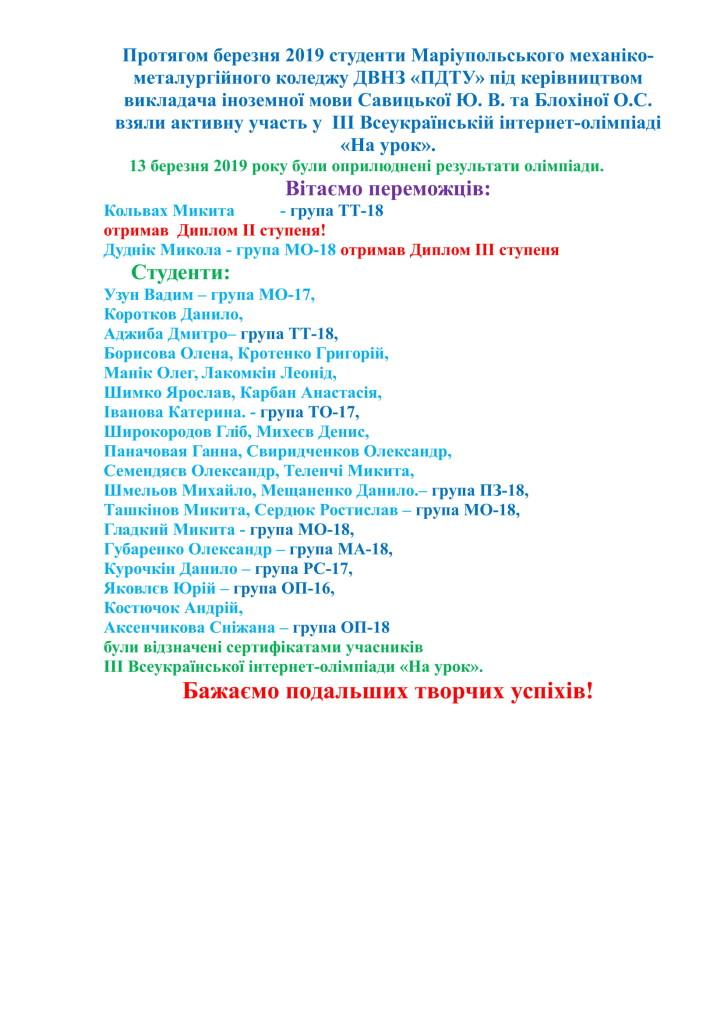 Савицька та Блохіна-1