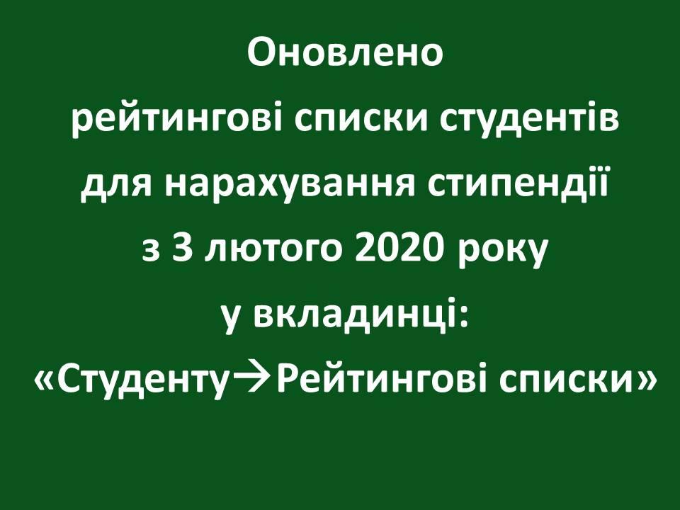 Стипендия с 3 февраля 2020