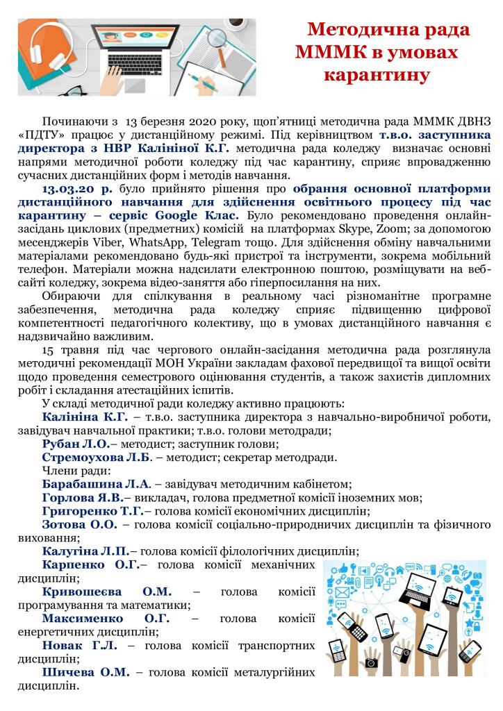 На-сайт-методрада-_1_